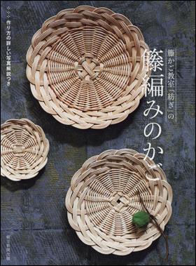 籐編みのかご